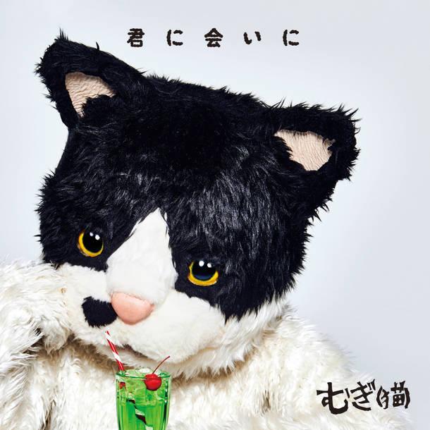 アルバム『君に会いに』【通常盤】