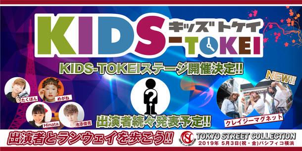『東京ストリートコレクション』(KIDS)