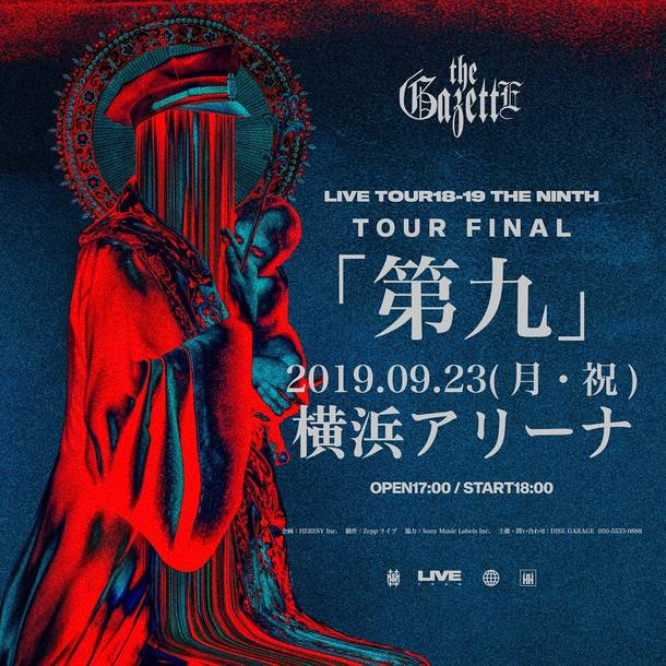 ファイナル公演『the GazettE LIVE TOUR18-19 THE NINTH  TOUR FINAL 「第九」』