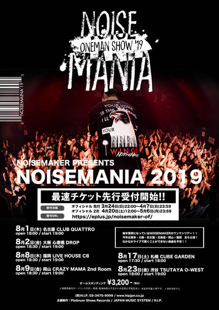 『NOISE MANIA 2019 <ONE MAN SHOWS>』