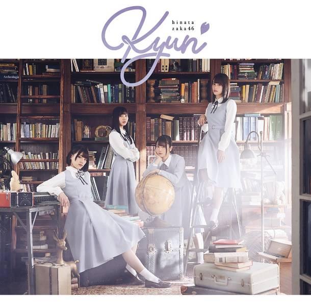 シングル「キュン」【初回仕様限定盤 TYPE-B】(CD+Blu-ray)