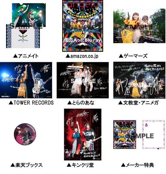 Blu-ray『angelaのデビュー15周年記念ライヴ!!とAll Time Best Liveが両方入ったBlu-ray』オリジナル特典