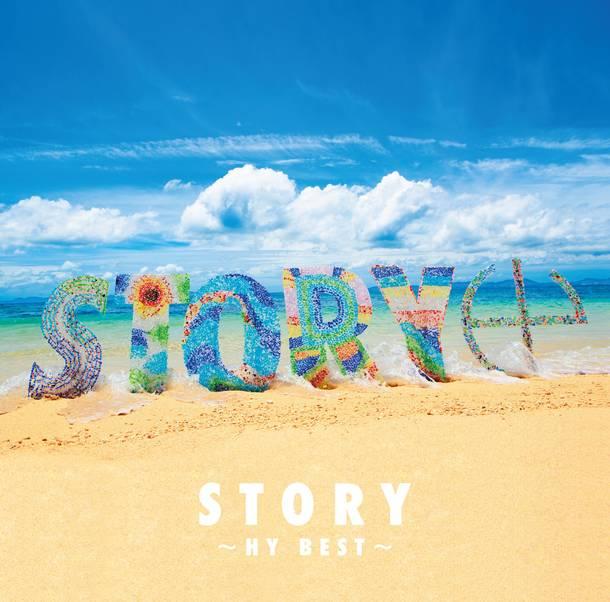 アルバム『STORY ~HY BEST~』 【通常盤】(2CD)