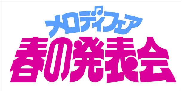 メロディフェア-春の発表会-