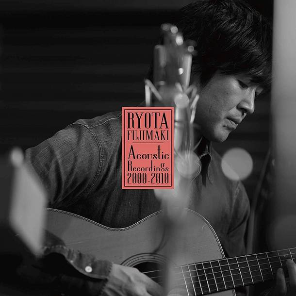 「Sakura」収録アルバム『RYOTA FUJIMAKI Acoustic Recordings 2000-2010』/藤巻亮太
