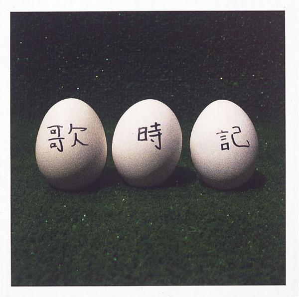 「春一番」収録ライヴアルバム『歌時記 ~ふたりのビッグ(エッグ)ショー篇~』/ゆず