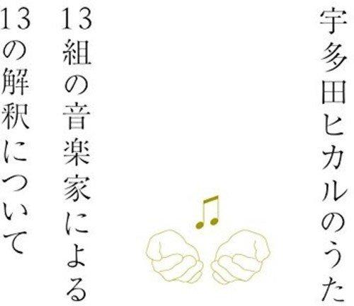 「SAKURAドロップス」収録アルバム『宇多田ヒカルのうた 13組の音楽家による13の解釈について』/井上陽水
