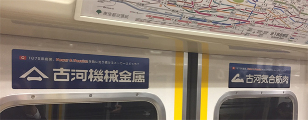 """""""古河気合筋肉""""電車広告"""