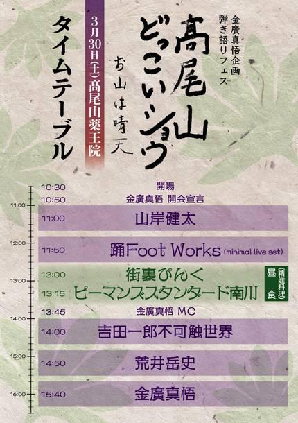 『髙尾山どっこいショウ』タイムテーブル
