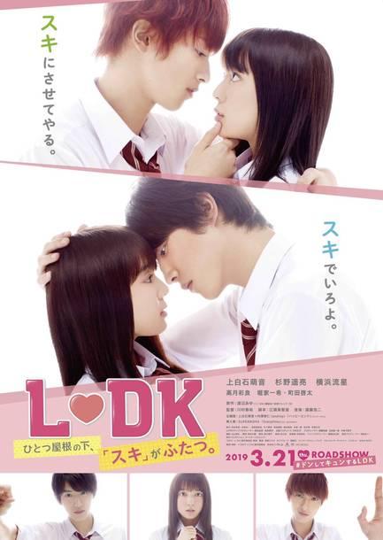 映画『L♡DK ひとつ屋根の下、「スキ」がふたつ。』