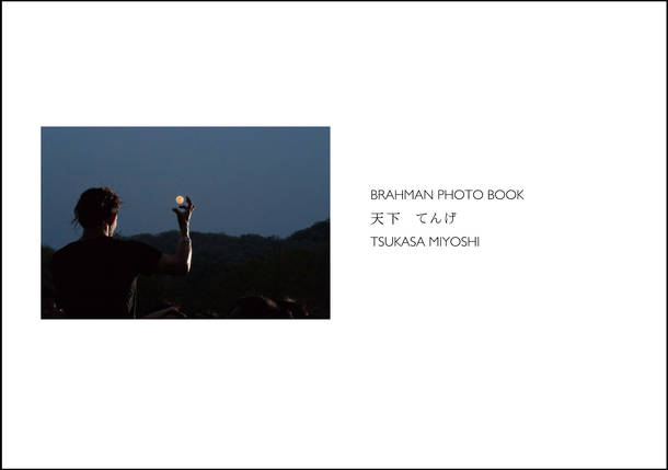 BRAHMAN写真集 『天下』表紙