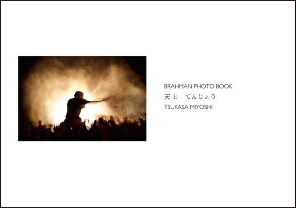 BRAHMAN写真集 『天上』表紙
