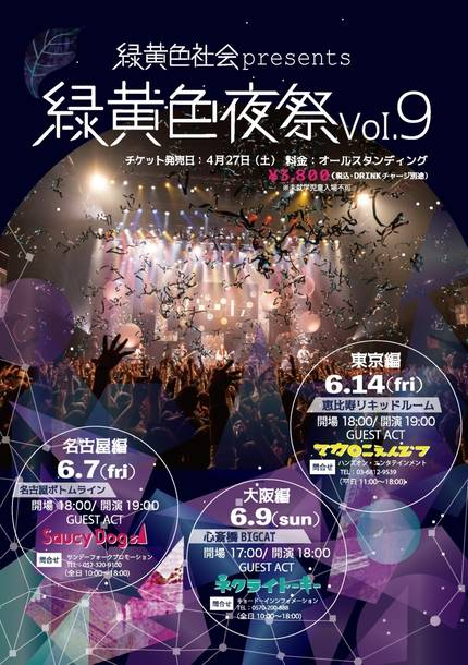 『緑黄色夜祭vol.9』