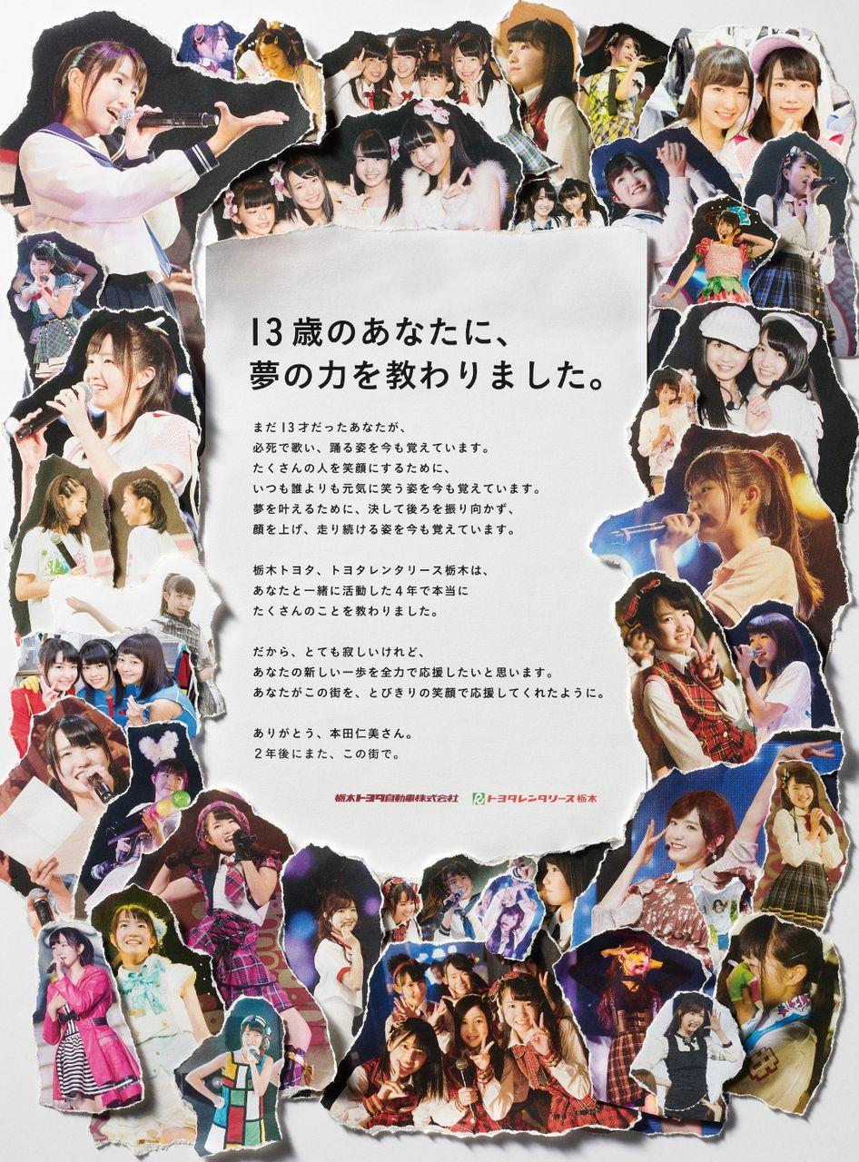 2019年3月29日の下野新聞の広告に掲載された本田仁美の広告