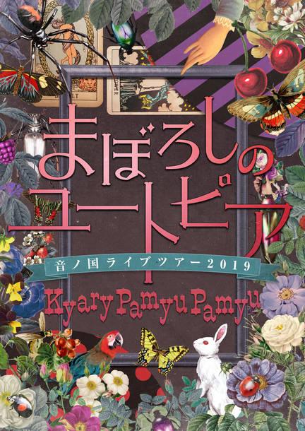 『まぼろしのユートピア〜出雲大社の夜〜』