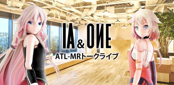 『ATL-MRトークライブ』