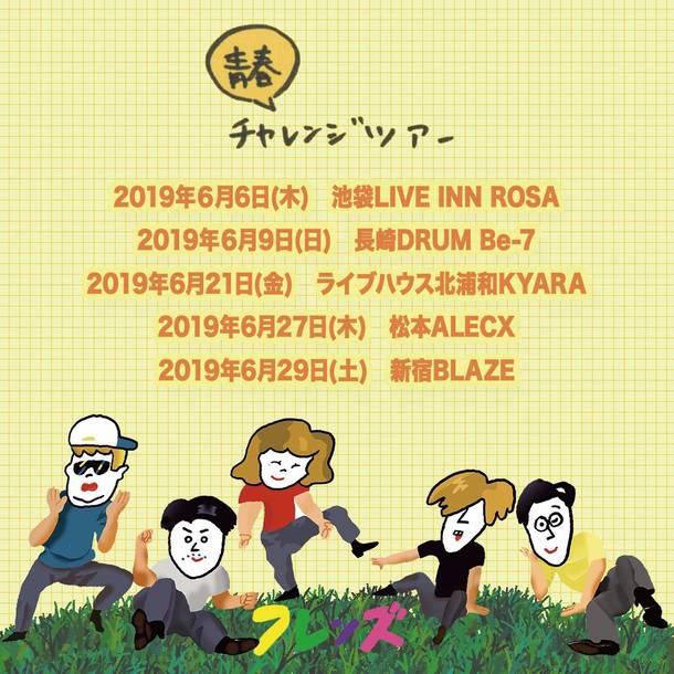 『⻘春チャレンジツアー』