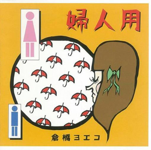 「夜な夜な夜な」収録アルバム『婦人用』/倉橋ヨエコ