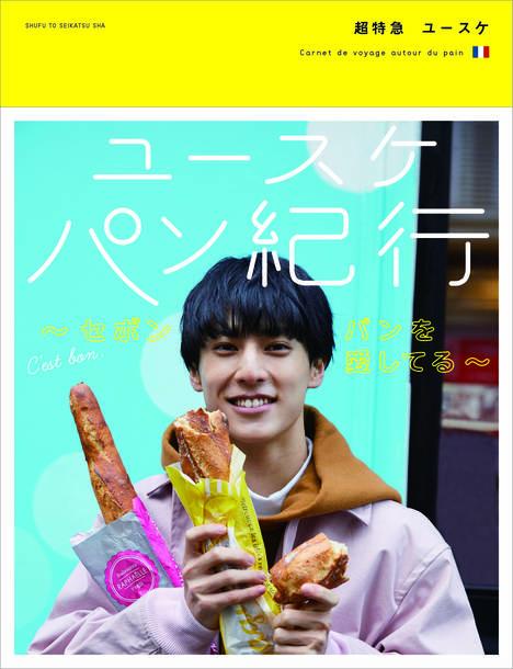 写真集『超特急ユースケ パン紀行〜セボン パンを愛してる〜』
