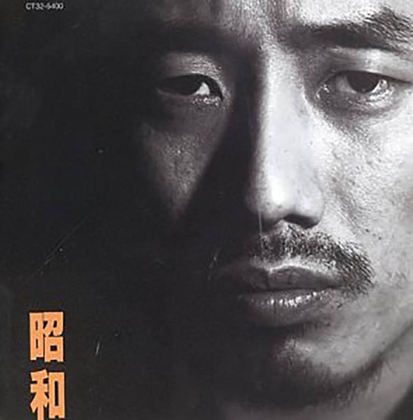 「昭和」収録アルバム『昭和』/長渕 剛