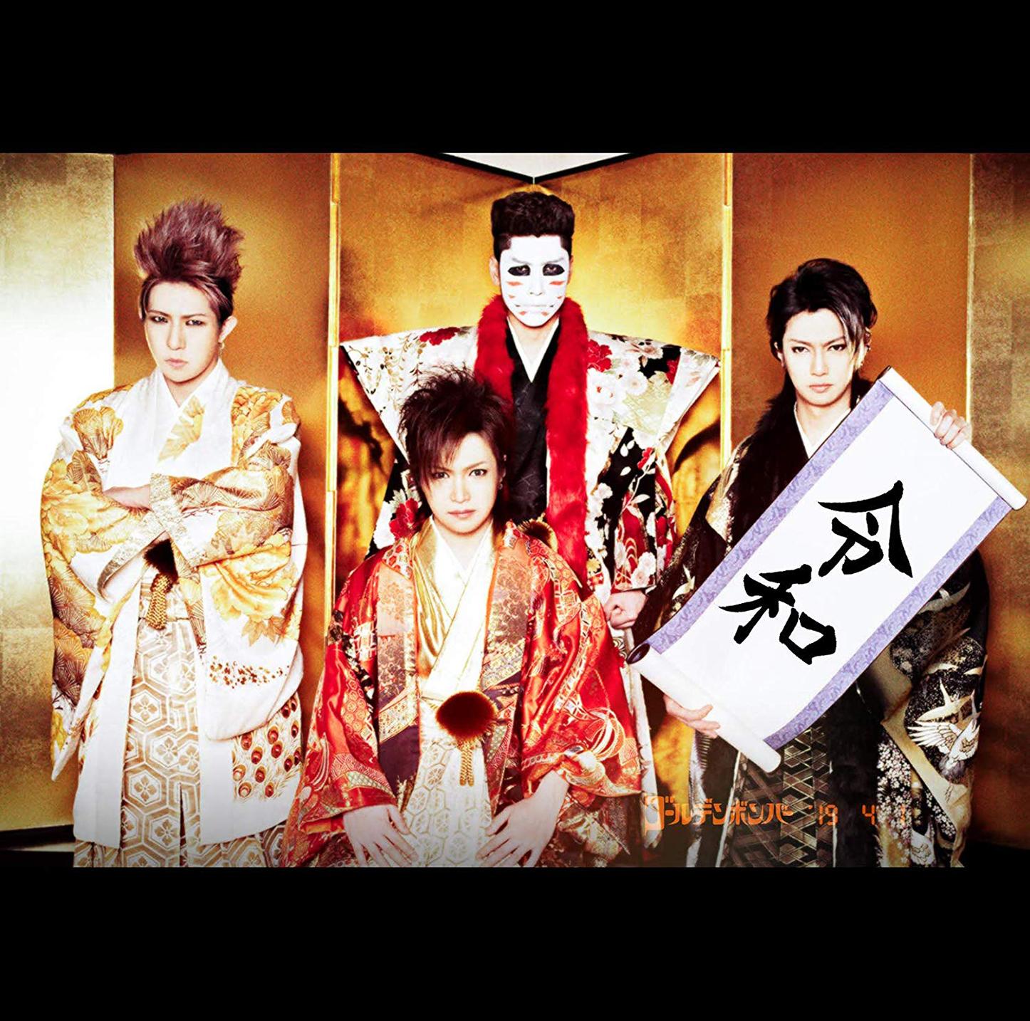 シングル「令和」/ゴールデンボンバー