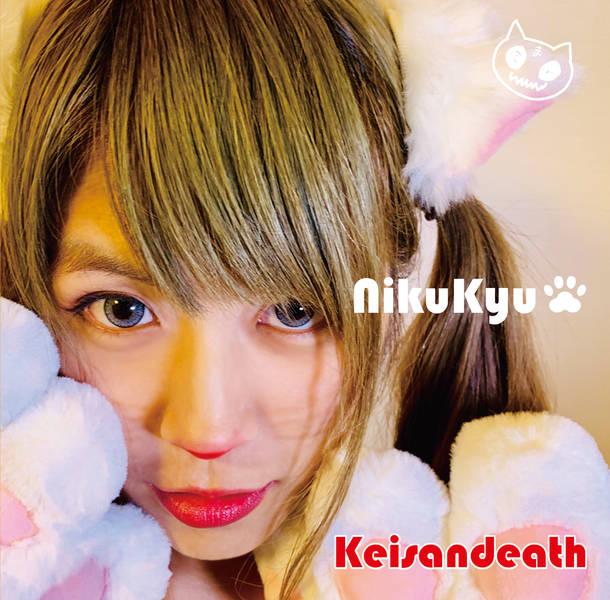 アルバム『NikuKyu』