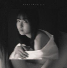 内田珠鈴、本日リリースの両A面シングルより「nude」MV公開 5月