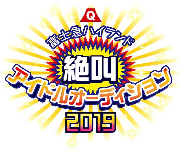 『富士急ハイランド絶叫アイドルオーディション2019』ロゴ