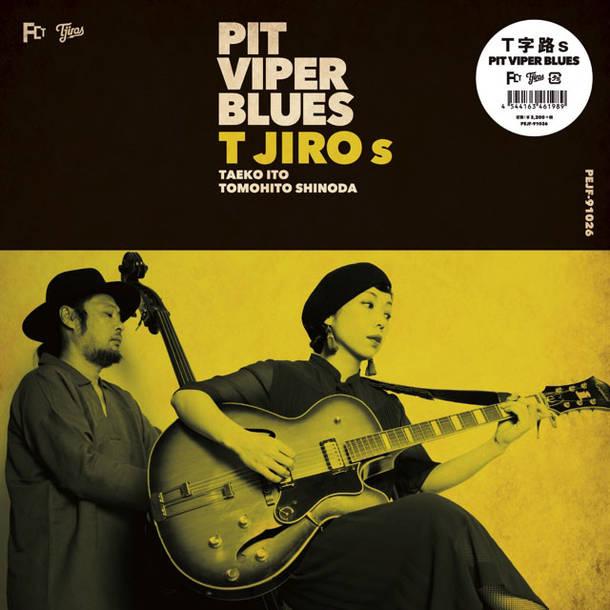 T字路s『PIT VIPER BLUES』