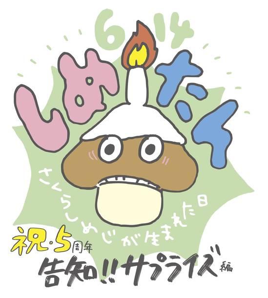 『しめたん-さくらしめじが生まれた日 祝5周年- 告知!! サプライズ編』