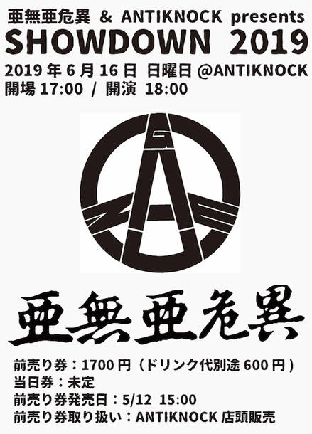 『亜無亜危異&ANTIKNOCK presents SHOWDOWN 2019』