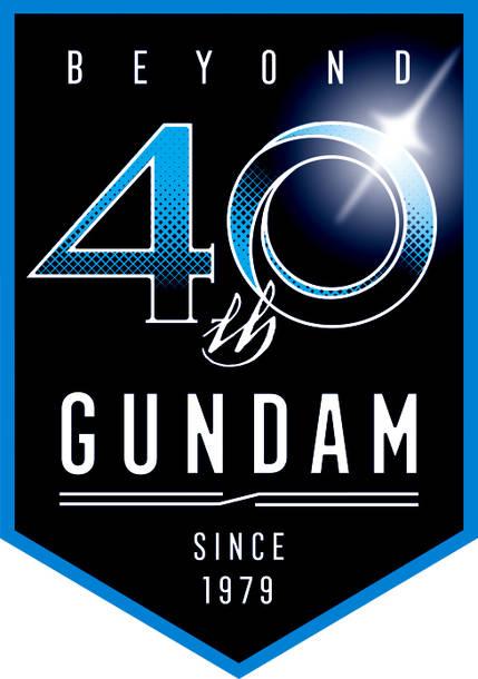 ガンダム40周年 ロゴ