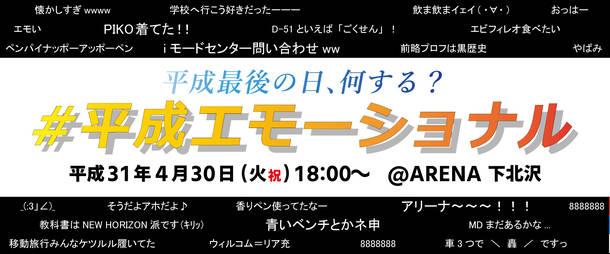 『#平成エモーショナル』ロゴ