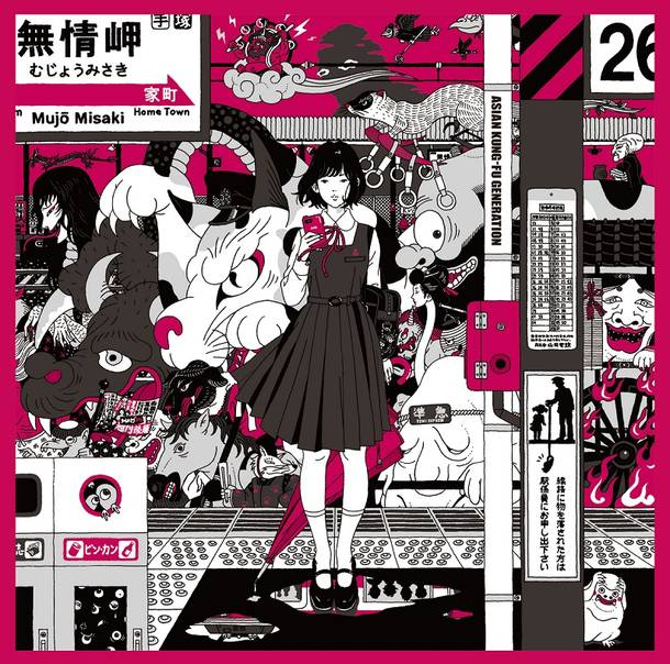 シングル「Dororo / 解放区」【初回限定生産盤】(CD+Blu-ray)
