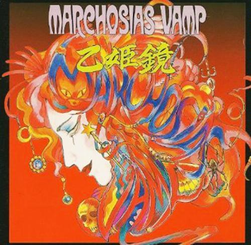 『乙姫鏡』('90)/MARCHOSIAS VAMP