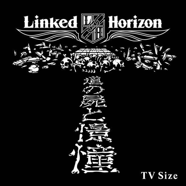 配信楽曲「憧憬と屍の道 [TV Size]」