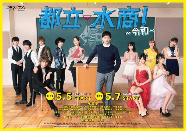 MBS/TBSドラマイズム 『都立水商!~令和~』(c)「都立水商!〜令和〜」製作委員会・MBS
