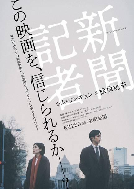 映画『新聞記者』(c)2019「新聞記者」フィルムパートナーズ