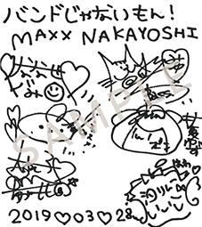 12.バンドじゃないもん!MAXX NAKAYOSHI