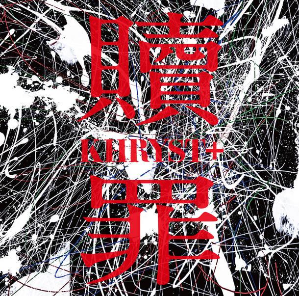 EP『贖罪』【Redemption C】(CD)