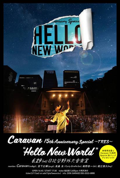 "『Caravan 15th Anniversary Special -TRES- ""Hello New World""』"