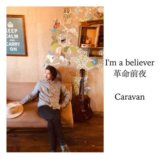 配信楽曲「I'm a Believer/革命前夜 」