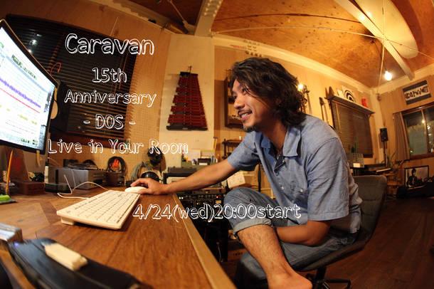 """生配信LIVE『Caravan 15th Anniversary - DOS- """"Live in Your Room""""』"""