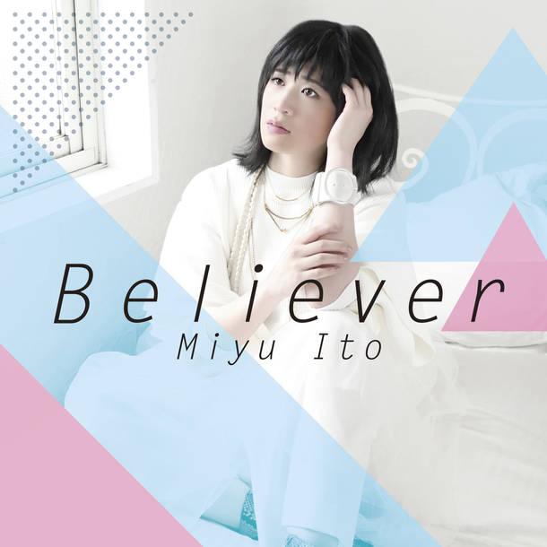 配信限定シングル「Believer」