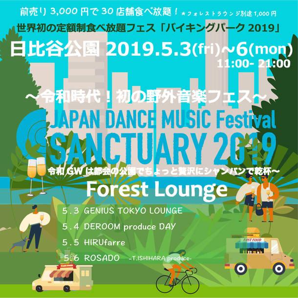 『SANCTUARY2019 Forest Lounge-』