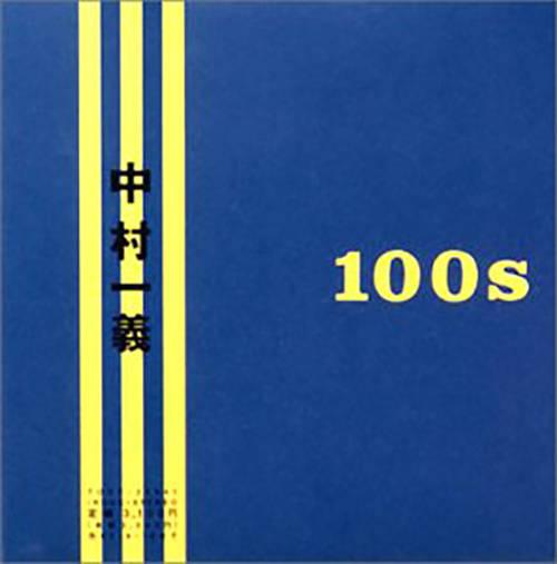「キャノンボール」収録アルバム『100s』/中村一義