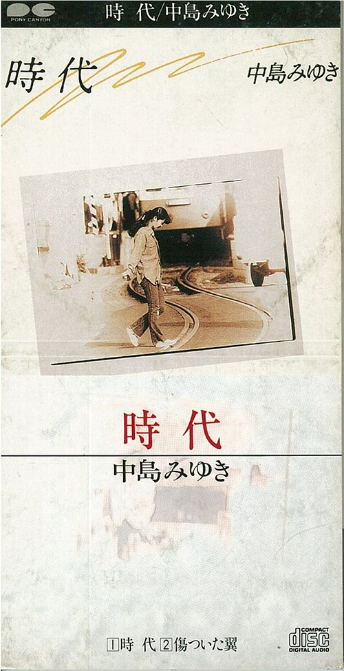 シングル「時代」/中島みゆき