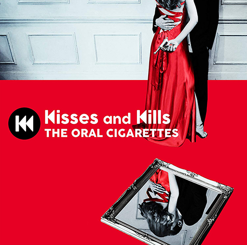 「ReI」収録アルバム『Kisses and Kills』/THE ORAL CIGARETTES