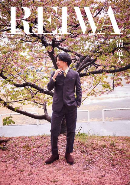 アルバム『REIWA』【初回限定豪華盤(DVD付)】
