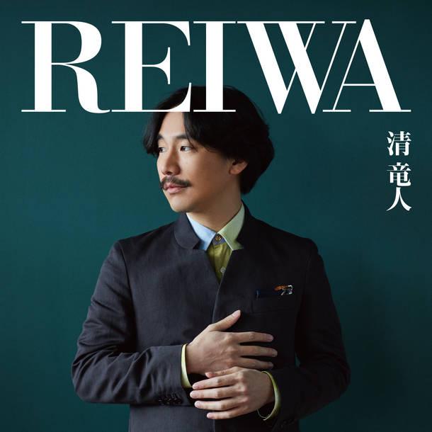 アルバム『REIWA』【通常盤】